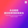 Xiaomi интригует завтрашним анонсм