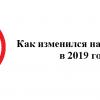 Изменения налога на Гугл в 2019