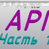 Работа с API КОМПАС-3D → Урок 14 → Многострочный текст