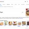 Подмена поисковой выдачи Google
