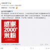 Xiaomi является самым популярным брендом в крупнейшем китайском интернет-магазине