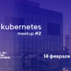 Love Kubernetes в Mail.ru Group: 14 февраля