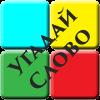 Игровой чат-бот Угадай Слово — немного наблюдений и вопросов о развитии