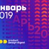 Дайджест продуктового дизайна, январь 2019