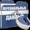 Около 50% россиян готовы продавать свои персональные данные