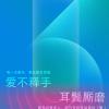 Meizu отпразднует День Влюбленных анонсом смартфона Meizu Note 9