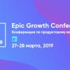 Кейсы и практики гроусхакинга в продукте на Epic Growth Conference
