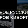 Кто заселит землю киборгов? О будущем статусе острова Русский рассказал директор по развитию компании «Моторика»