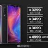 Объявлены цены четырех версий Xiaomi Mi 9