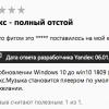 «Яндекс.Музыка» автоматически установилась на Windows10 и заменила стандартное приложение для MP3