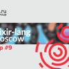 Приглашаем 6 марта на ElixirLangMoscow Meetup #9