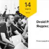 Приглашаем на Droid Party — встречу, посвящённую практическим вопросам разработки Android-приложений и устройств