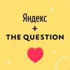 Назло Ответам@Mail.Ru. «Яндекс» купил сервис вопросов и ответов TheQuestion