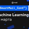 Прямая трансляция и расписание конференции SmartMail Conf: Machine Learning