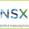 VMware NSX для самых маленьких. Часть 4. Настройка маршрутизации