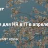 Дайджест событий для HR-специалистов в сфере IT на апрель 2019