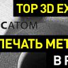Росатом: 3D-печать металлом в России