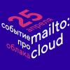 Конференция mailto:CLOUD — про облака и вокруг