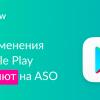Как изменения в Google Play повлияют на ASO-оптимизацию