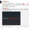 Вице-президент Xiaomi попросил проявить немного терпения всем, кто ждет новый флагман Redmi