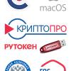 Квалифицированная электронная подпись под macOS