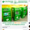 Facebook крутит рекламу лохотрона, подделку под «Сбербанк»