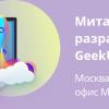 Приглашаем на митап факультета разработки игр GeekUniversity