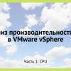 Анализ производительности виртуальной машины в VMware vSphere. Часть 1: CPU