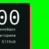 100 cамых ценных репозиториев GitHub [по версии алгоритма UOS]
