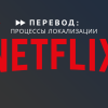 Как устроена локализация в Netflix — перевод
