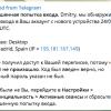 Дуров: российские власти попытались взломать аккаунты Telegram четырёх журналистов