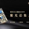 Представлены SIM-карты с объемом внутренней памяти 128 ГБ