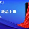 Meizu пытается напомнить о грядущем анонсе Meizu 16Xs, о котором на фоне Redmi K20 мало кто помнит
