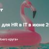 Дайджест событий для HR-специалистов в сфере IT на июнь 2019
