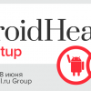 Приглашаем на DroidHeads Meetup 8 июня