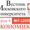 Все журналы издательства МГУ скоро будут в открытом доступе
