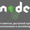 Node.js: управление памятью, доступной приложениям, выполняемым в контейнерах