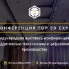 Приглашаем на Top 3D Expo в сентябре