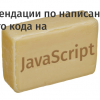 Рекомендации по написанию чистого кода на JavaScript