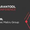 Приглашаем на Tarantool Conference 17 июня