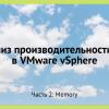 Анализ производительности ВМ в VMware vSphere. Часть 2: Memory
