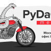 PyDaCon meetup в Mail.ru Group: 22 июня