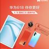 Новое изображение Huawei MediaPad M6