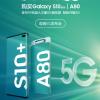 Samsung предлагает поменять Galaxy S10+ или Galaxy A80 на Galaxy Note10 Pro 5G с доплатой
