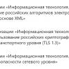 ФСБ рекомендует внедрить шифры «Магма» и «Кузнечик» в TLS 1.3 для сайтов Рунета