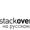 Stack Overflow на русском: инструкция по убийству сообщества