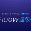 Xiaomi выпустит смартфон с поддержкой 100-ваттной зарядки Super Charge Turbo только в 2021 году