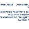 Zabbix, временные ряды и TimescaleDB