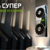 Видеокарты Nvidia GeForce RTX 2060 Super, 2070 Super и 2080 Super представлены официально