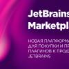 Разрабатывайте плагины для продуктов JetBrains и продавайте их на JetBrains Marketplace